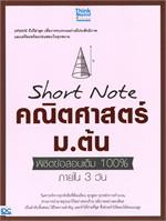 Short Note คณิตศาสตร์ ม.ต้น พิชิตข้อสอบเต็ม 100% ภายใน 3 วัน